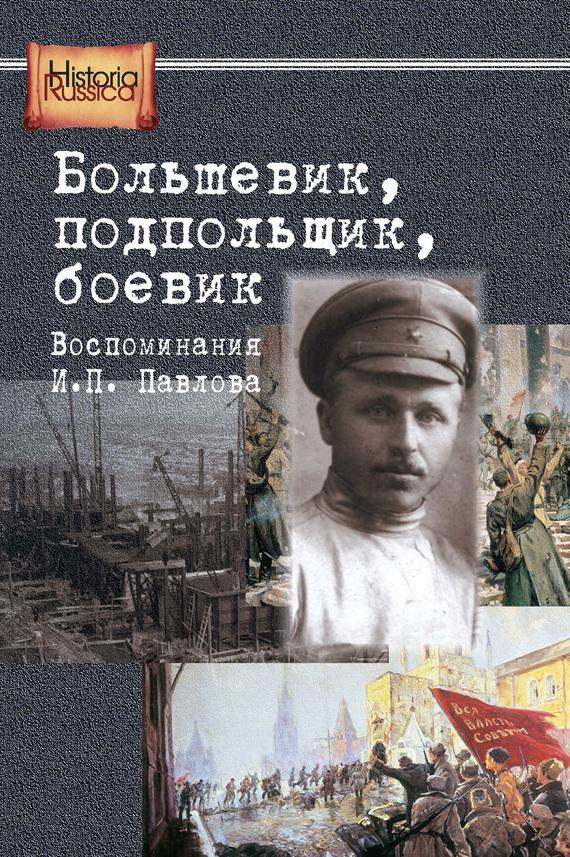 Е. Бурденков «Большевик, подпольщик, боевик. Воспоминания И. П. Павлова»