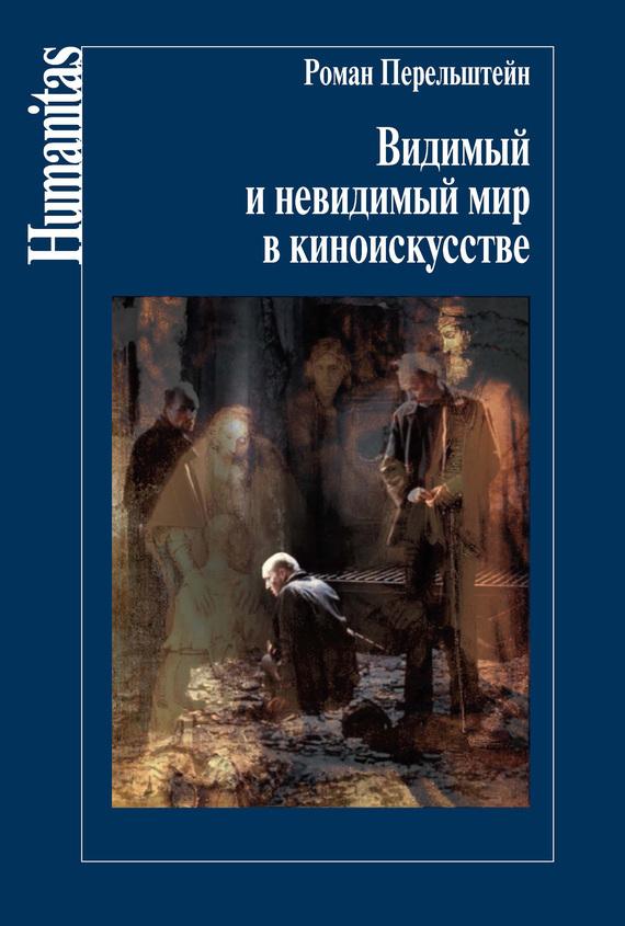 Роман Перельштейн «Видимый и невидимый мир в киноискусстве»