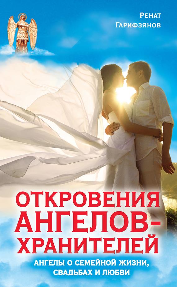 Ренат Гарифзянов «Откровения Ангелов-Хранителей. Ангелы о семейной жизни, свадьбах, любви»