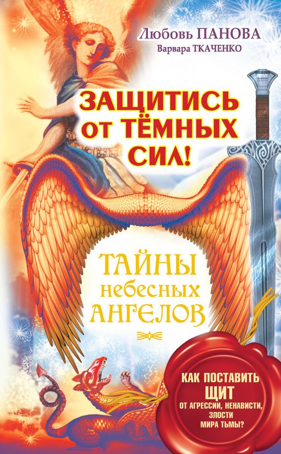Любовь Панова, Варвара Ткаченко «Защитись от тёмных сил! Как поставить щит от агрессии, ненависти, злости мира тьмы?»