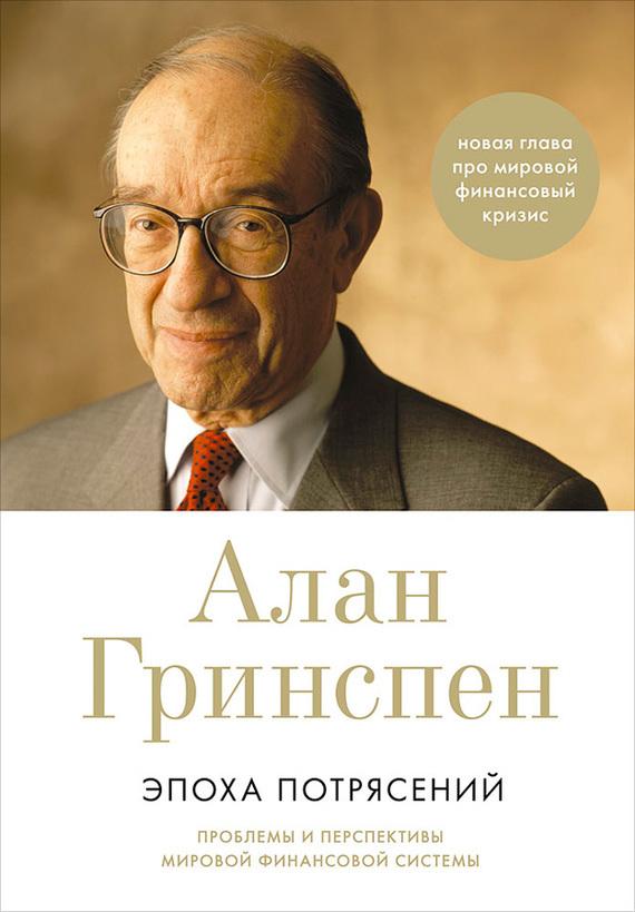 Алан Гринспен «Эпоха потрясений. Проблемы и перспективы мировой финансовой системы»