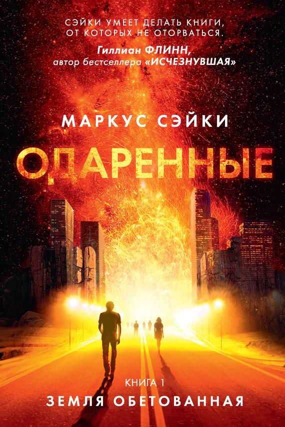 Маркус Сэйки «Земля Обетованная»