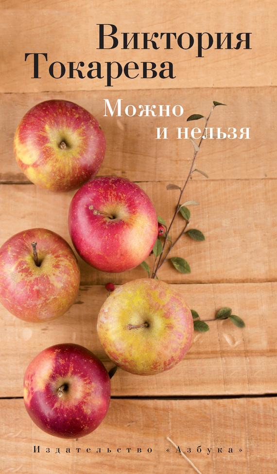 Виктория Токарева «Можно и нельзя (сборник)»