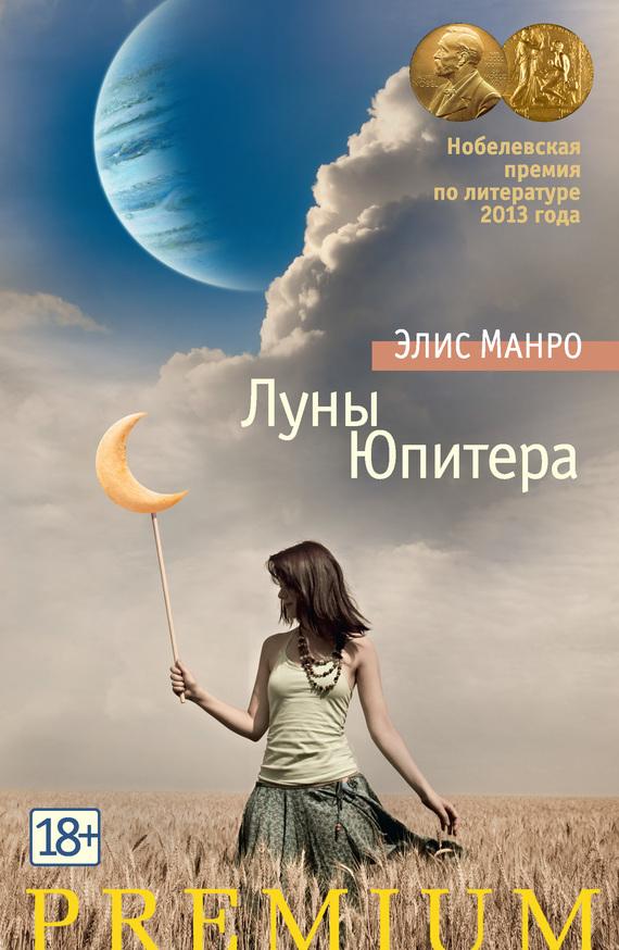 Элис Манро «Луны Юпитера (сборник)»