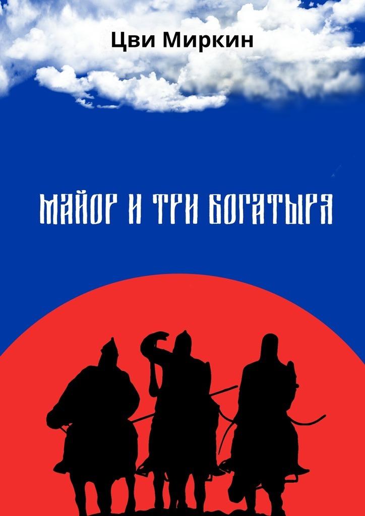 Цви Миркин «Майор итри богатыря»