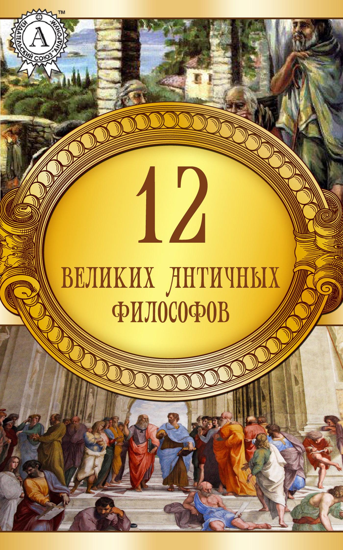Коллектив авторов «12 великих античных философов»