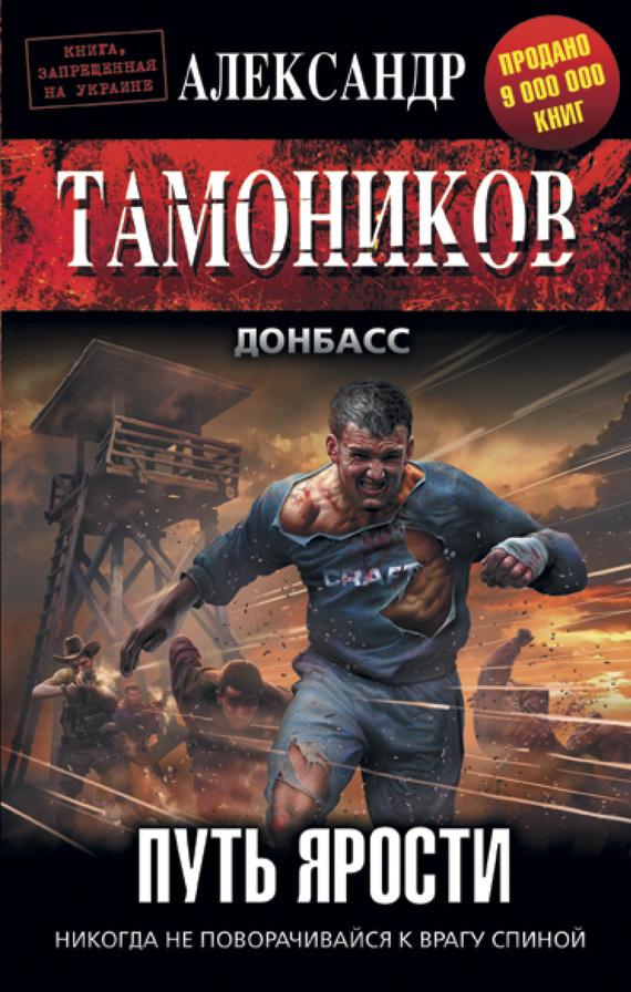 Александр Тамоников «Путь ярости»