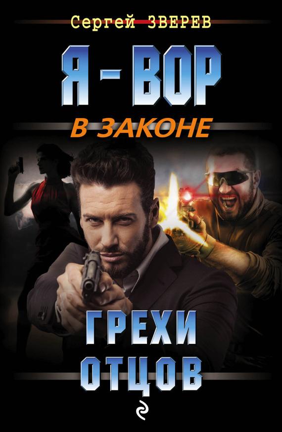 Сергей Зверев «Грехи отцов»