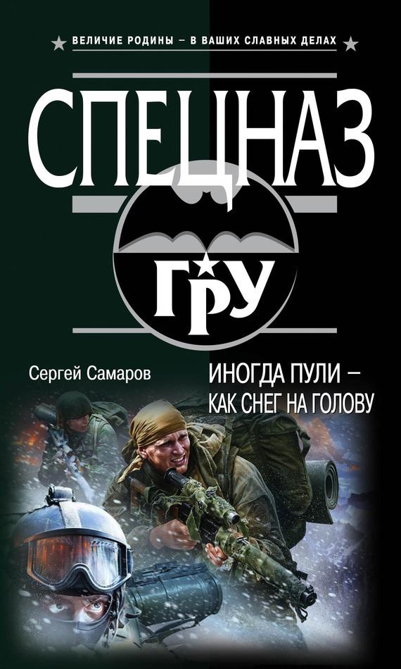 Сергей Самаров «Иногда пули – как снег на голову»