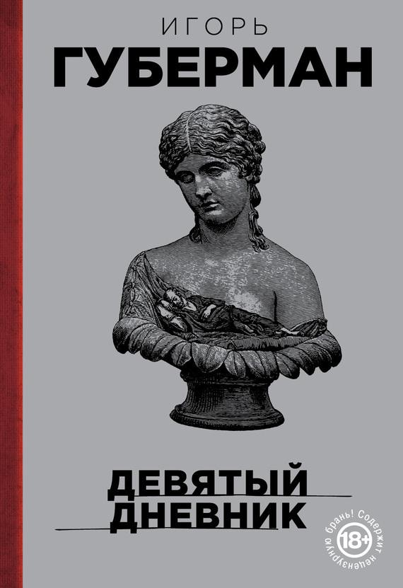 Игорь Губерман «Девятый дневник»