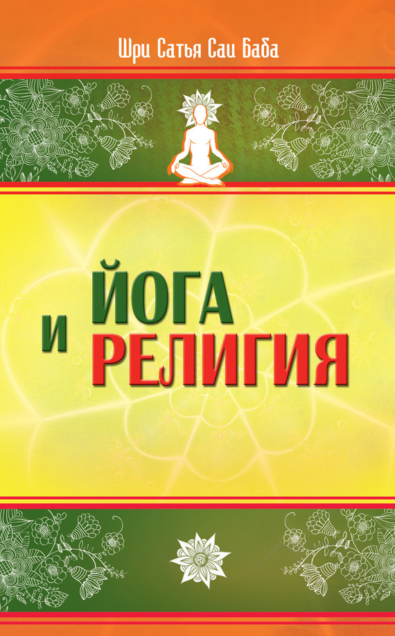 Шри Сатья Саи Баба Бхагаван «Йога и религия»