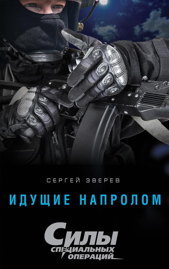 Сергей Зверев «Идущие напролом»