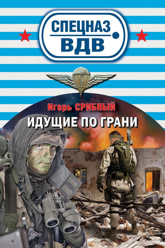 Игорь Срибный «Идущие по грани»