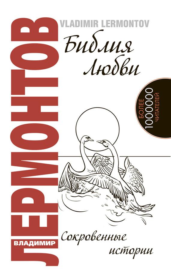Владимир Лермонтов «Библия любви. Сокровенные истории»