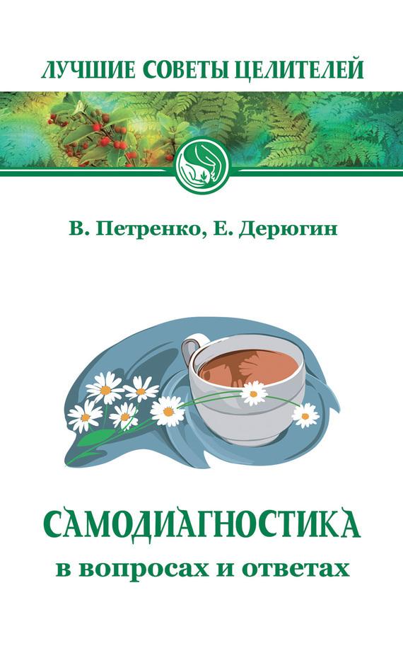 Евгений Дерюгин, Валентина Петренко «Самодиагностика в вопросах и ответах»