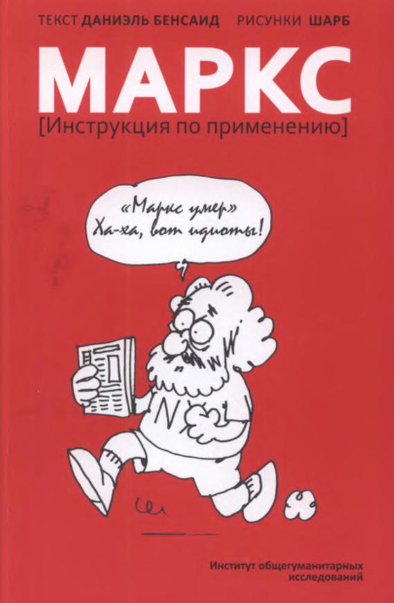 Даниэль Бенсаид «Маркс. Инструкция по применению»