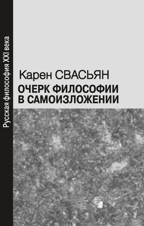 Карен Свасьян «Очерк философии в самоизложении»