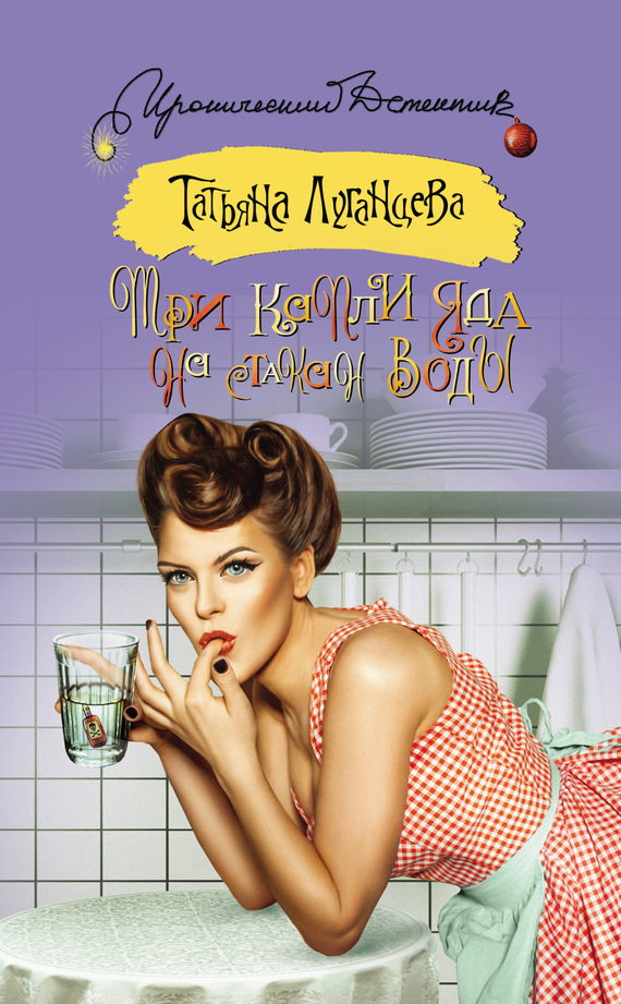 Татьяна Луганцева «Три капли яда на стакан воды»