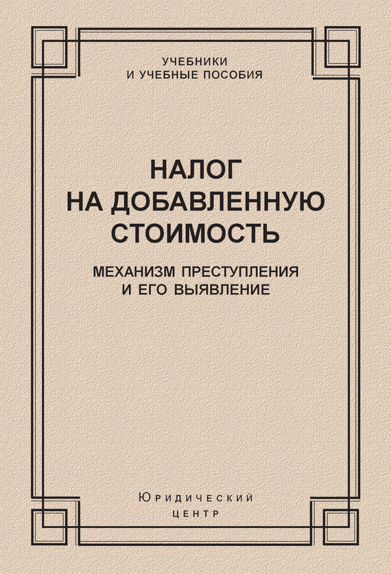 фото обложки издания Налог на добавленную стоимость. Механизм преступления и его выявление