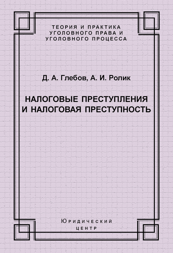 Обложка книги. Автор - Александр Ролик