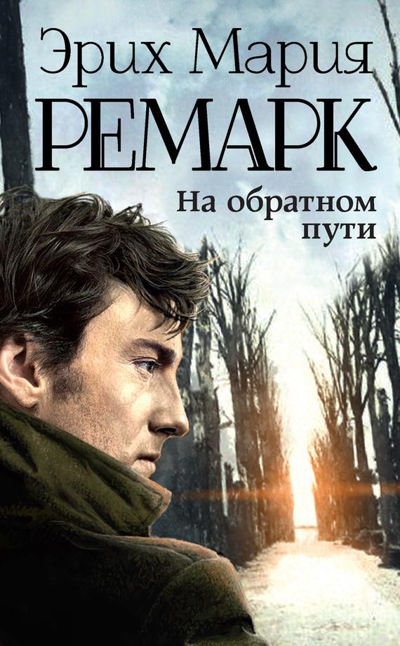 Эрих Мария Ремарк «На обратном пути»
