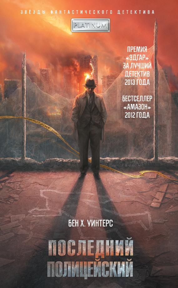Бен Уинтерс «Последний полицейский»