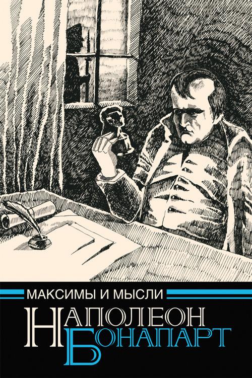 Наполеон Бонапарт «Максимы и мысли узника Святой Елены»