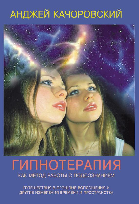 Анджей Kaчоровский «Гипнотерапия как метод работы с подсознанием»