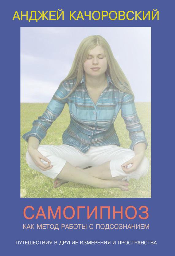 Анджей Kaчоровский «Самогипноз как метод работы с подсознанием»