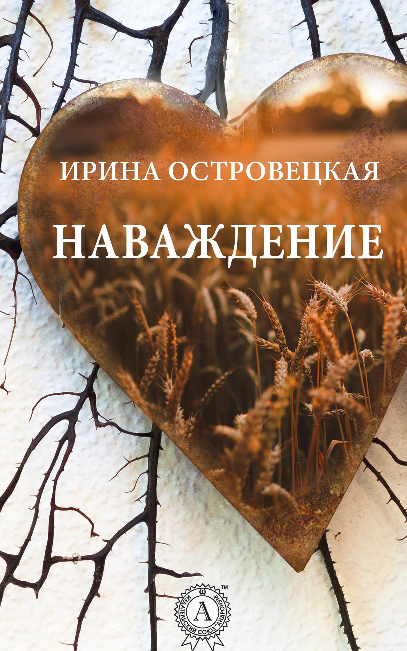 Ирина Островецкая «Наваждение»
