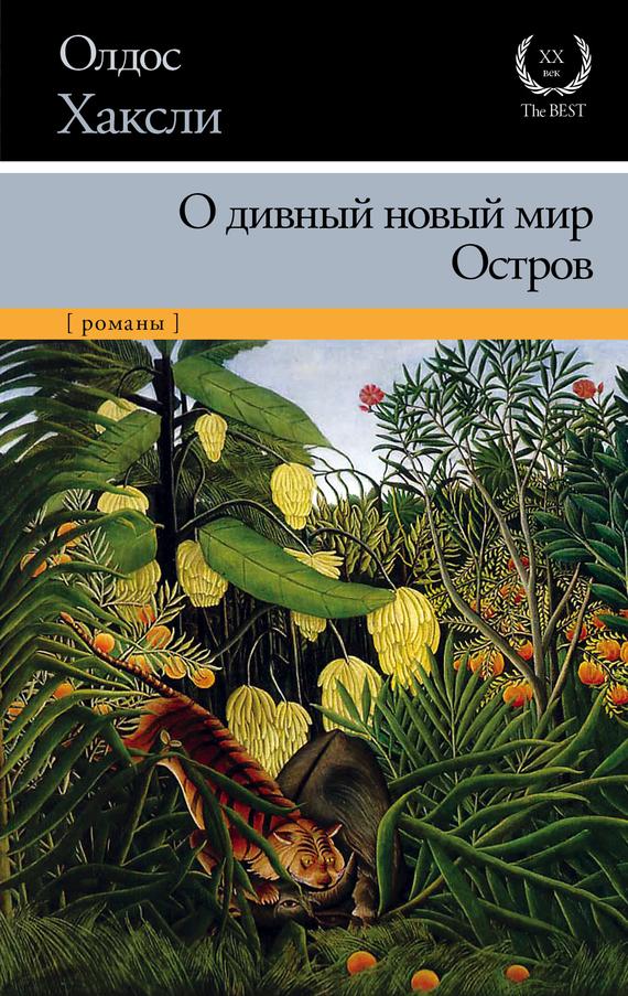 Олдос Хаксли «О дивный новый мир. Остров (сборник)»