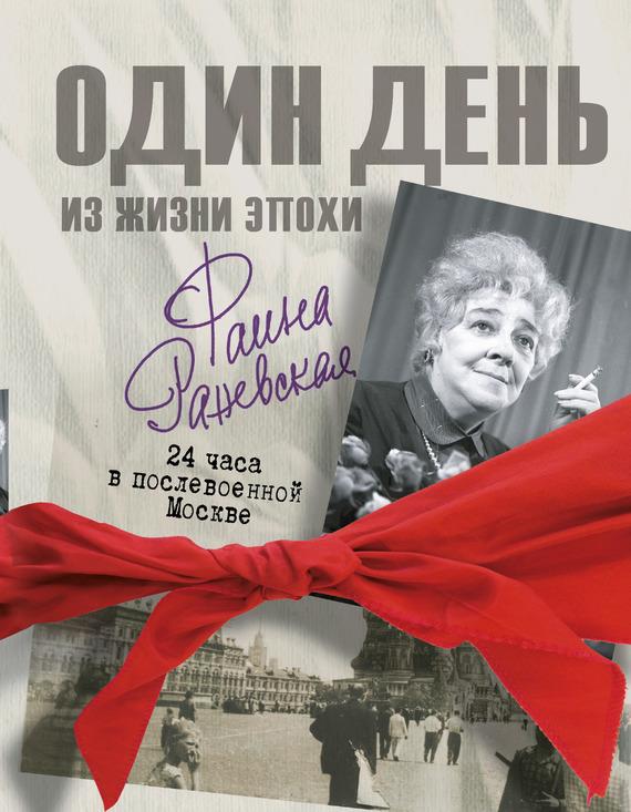 Екатерина Мишаненкова «Фаина Раневская. Один день в послевоенной Москве»