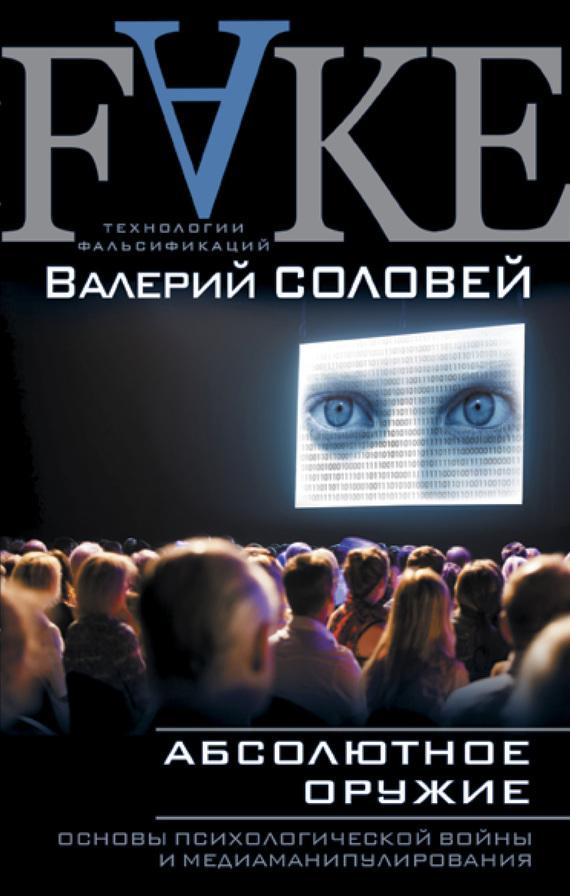 Валерий Соловей «Абсолютное оружие. Основы психологической войны и медиаманипулирования»