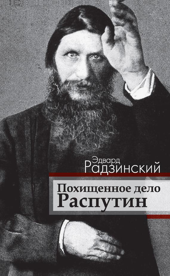 Эдвард Радзинский «Похищенное дело. Распутин»