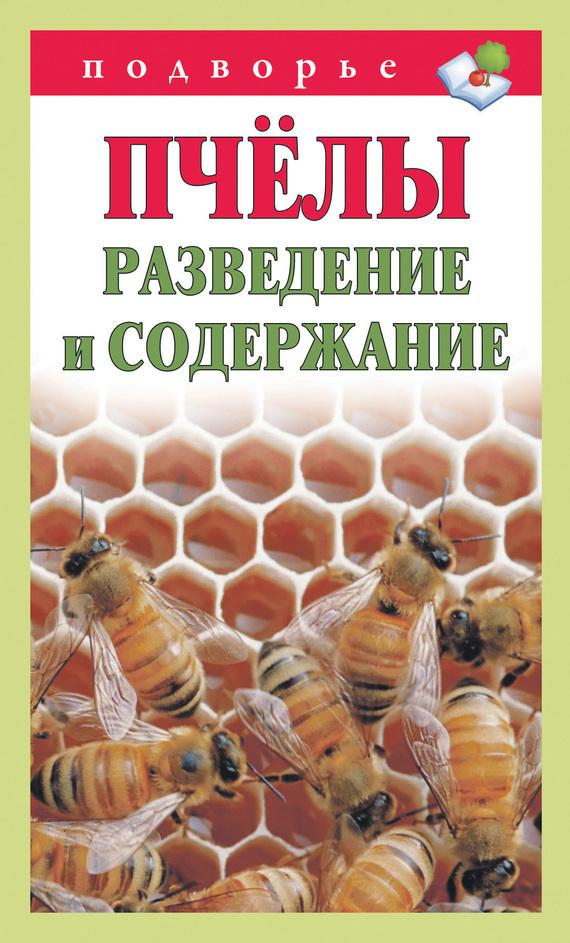 Тамара Руцкая «Пчёлы. Разведение и содержание»