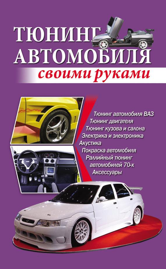Игорь Скрипник «Тюнинг автомобиля своими руками»