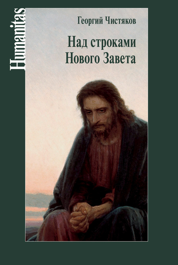 Георгий Чистяков «Над строками Нового Завета»