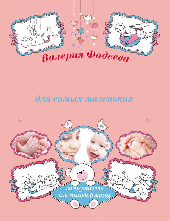 Валерия Фадеева «Массаж и гимнастика для самых маленьких от рождения до года»
