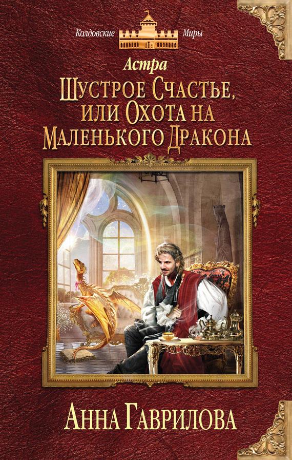 Анна Гаврилова «Астра. Шустрое счастье, или Охота на маленького дракона»
