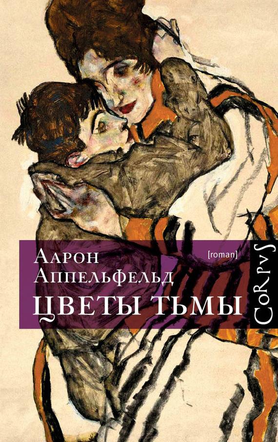 Цветы тьмы - Аарон Аппельфельд читать онлайн или скачать бесплатно fb2 epub txt rtf
