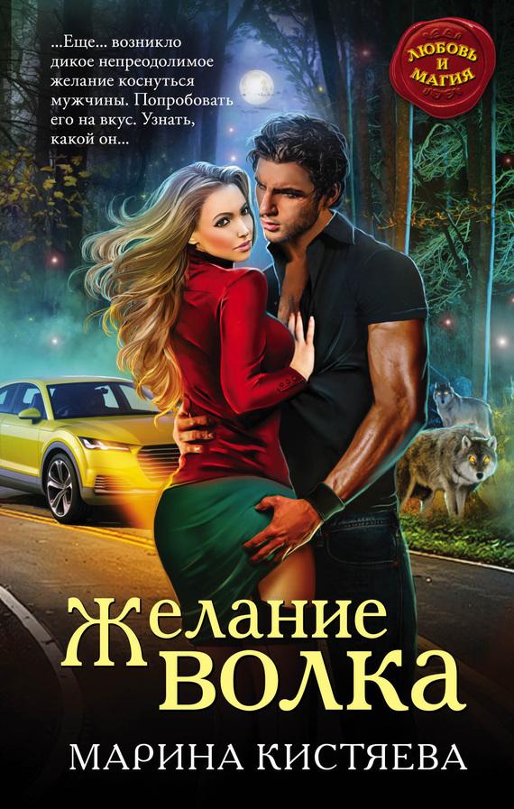 Марина Кистяева «Желание волка»