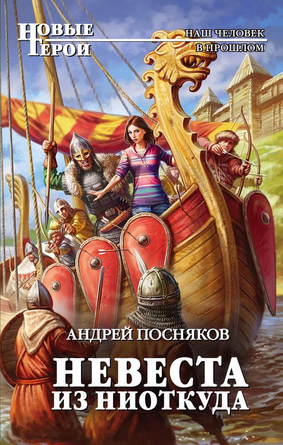 Андрей Посняков «Невеста из ниоткуда»