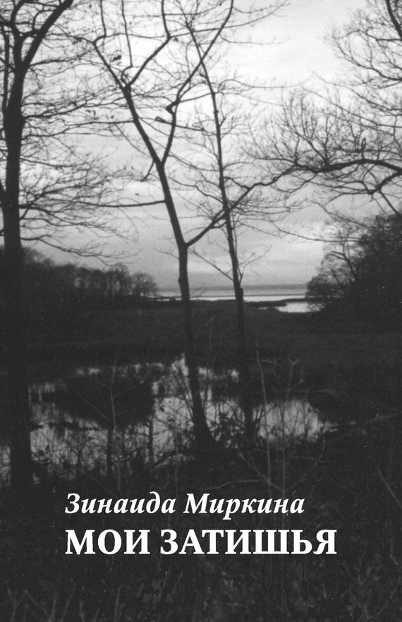 Зинаида Миркина «Мои затишья»