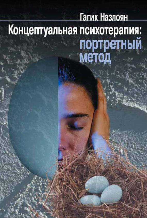 Гагик Назлоян «Концептуальная психотерапия: портретный метод»