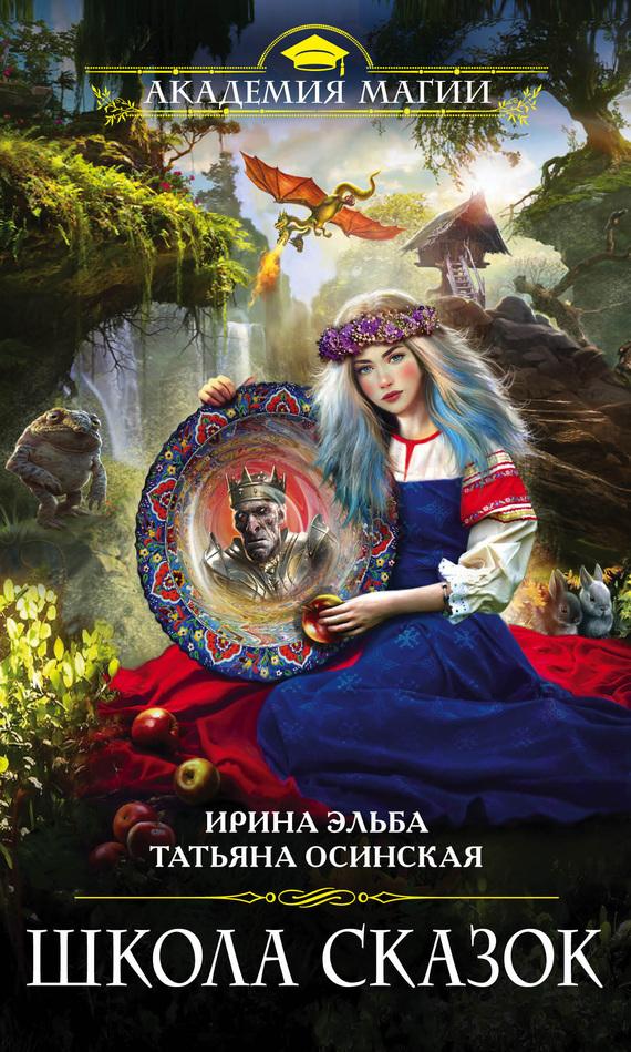 Ирина Эльба, Татьяна Осинская «Школа Сказок»