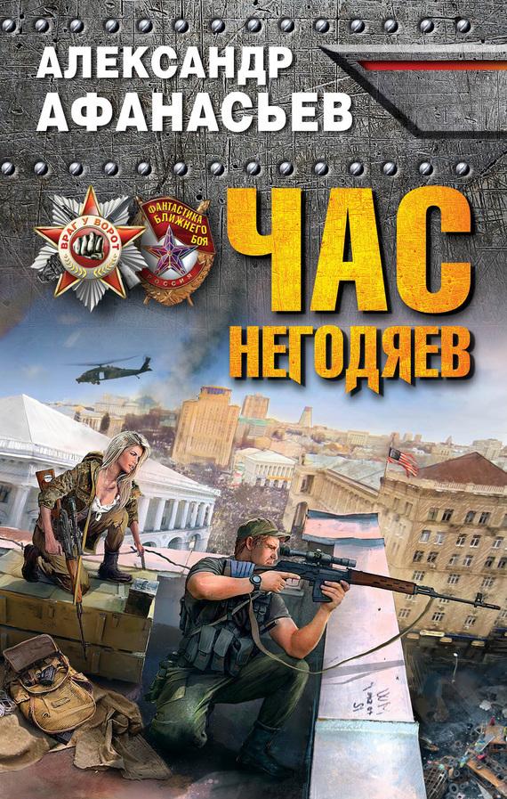 Александр Афанасьев «Час негодяев»