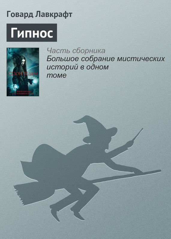 Говард Лавкрафт «Гипнос»