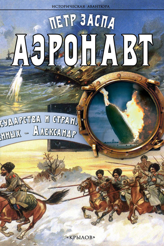 Петр Заспа «Аэронавт»