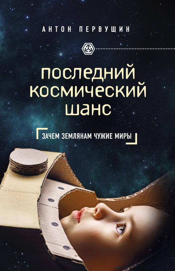 Антон Первушин «Последний космический шанс»