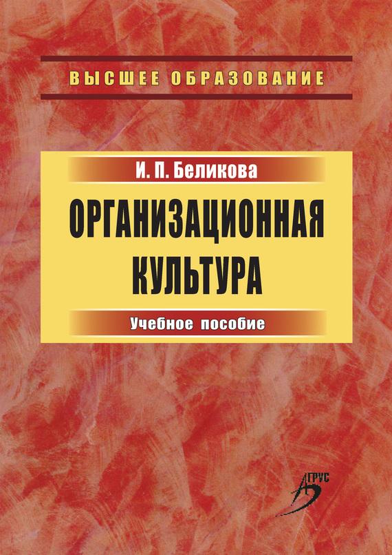 Обложка книги. Автор - Ирина Беликова